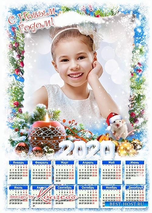 Календарь-рамка на 2020 год с символом года для детей - Сегодня чудеса случ ...