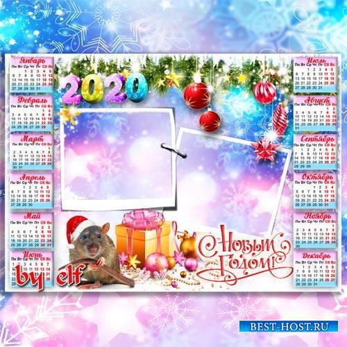 Календарь с рамками для фото на 2020 год - Под звуки праздничных бокалов же ...