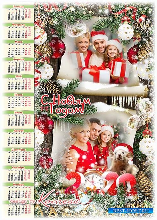 Праздничный календарь на 2020 с символом года - Побольше улыбок, побольше веселья пускай Новый Год принесет вам с метелью
