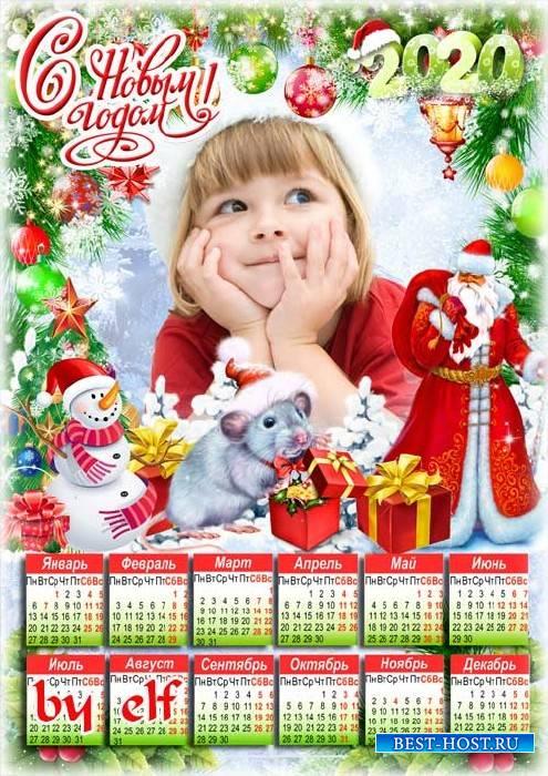 Детская рамка с календарем на 2020 год - К нам на праздничную ёлку ждём гостей из разных мест