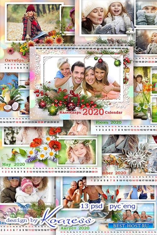 Шаблон настенного помесячного календаря на 12 месяцев, 2020 год Крысы - Пусть закружит каруселью море радостных событий