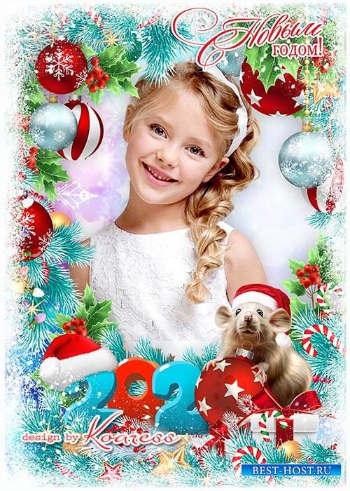 Зимняя детская рамка для фото - Этот праздник все мы любим, этот праздник все мы ждем
