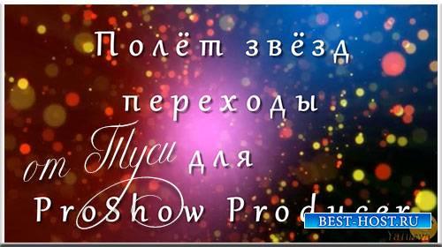 Полёт звёзд - Оригинальные переходы для ProShow Producer