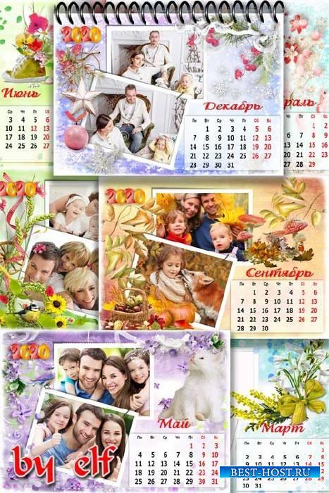 Настенный календарь с рамками для фото на 2020 год , на 12 месяцев - Пусть падают листки календаря
