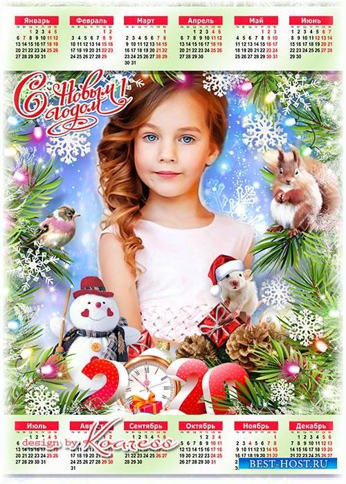 Праздничный календарь на 2020 с символом года Крысой - День волшебный настает, к нам приходит Новый Год