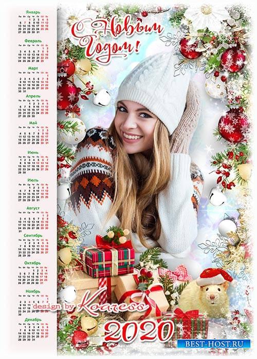 Праздничный календарь на 2020 год с символом года - Пусть для каждого счастливым будет этот Новый Год