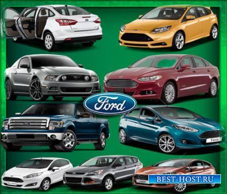 Клипарты без фона - Автомобиль ford