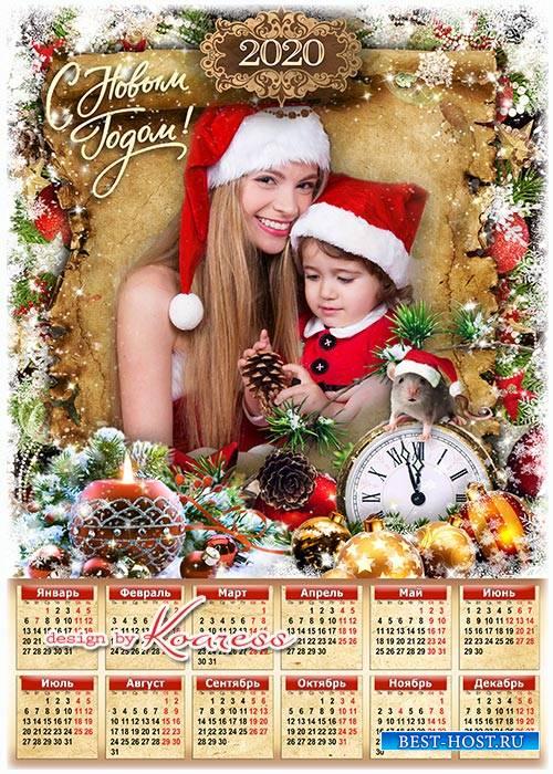 Праздничный календарь-рамка на 2020 с символом года - Любимый добрый праздник Новый Год подарит пусть желаний исполнение