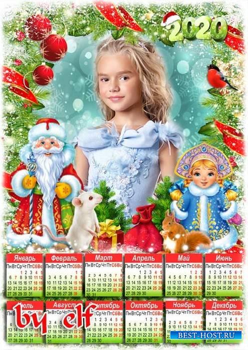 Календарь на 2020 год с символом года - Дед Мороз пусть к вам придет, счастье в дом ваш принесет