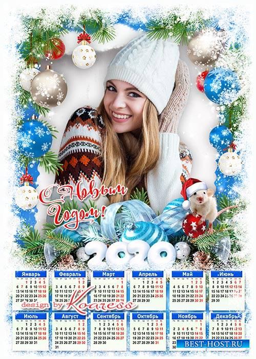 Праздничный календарь-фоторамка на 2020 с симпатичным символом года - Пусть ...