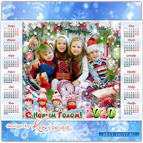 Календарь-фоторамка на 2020 год - Снова праздники приходят, сказки сыпятся с небес