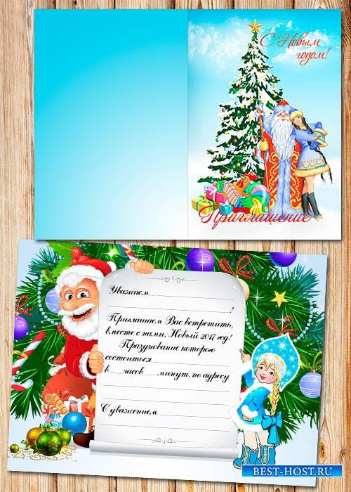 Шаблон пригласительной открытки - Вместе встретим Новый год