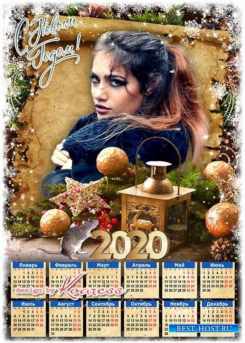 Календарь-рамка на 2020 год - Пусть как в старой доброй сказке все сбываются мечты
