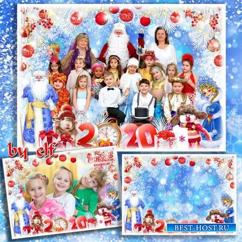 Рамка для новогоднего утренника - Новый год несет подарки, исполняет все мечты