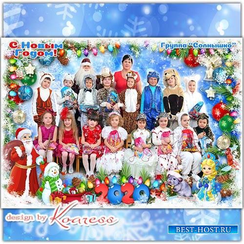 Зимняя детская фоторамка для фото группы в детском саду - Спешит к нам в гости Новый Год