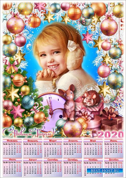 Праздничная рамка для фото с календарём на 2020 год - Новогодние игрушки