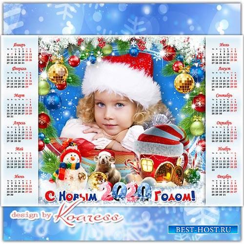 Праздничный календарь-рамка на 2020 с символом года - Вот стоит у ворот славный праздник Новый Год