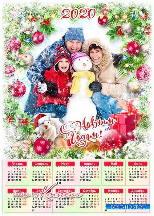 Календарь-рамка на 2020 год с символом года - С Новым годом, с новым счастьем, счастья, радости, добра