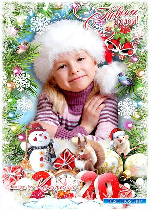 Рамка для детских фото - Возле елочки нарядной мы встречаем Новый Год