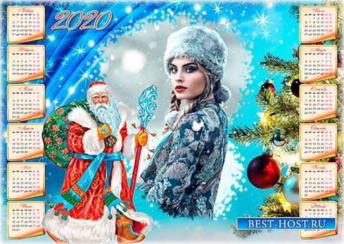 Календарь на 2020 год - На пороге Дед Мороз