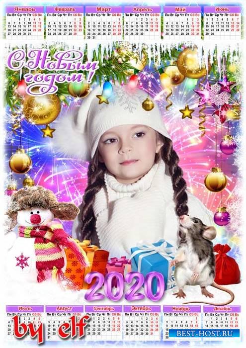 Календарь на 2020 год - Пусть прекрасный Новый год много счастья принесет