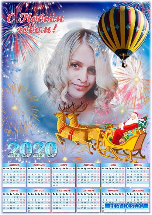 Настенный календарь на 2020 год - Новогодний фейерверк