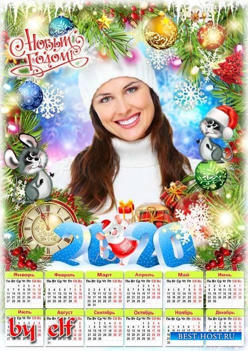 Календарь на 2020 год с символом года - Новый Год приходит в дом
