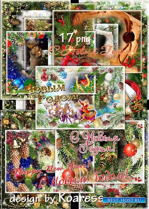 Рамки-открытки для новогодних поздравлений в формате png - часть 1