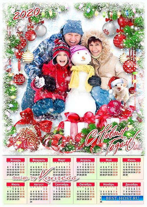 Праздничный календарь на 2020 год с символом года - Пусть искрится снег блестящий, пусть в глазах сияет счастье