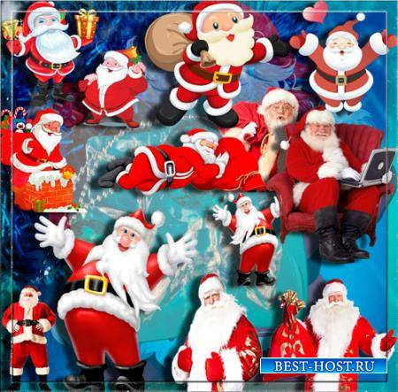 Клипарты без фона - Санта Клаус (дед Мороз)