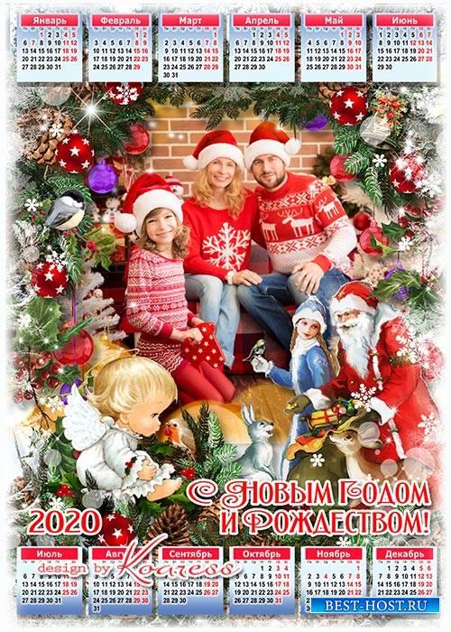 Праздничный календарь на 2020 - Пусть Новый Год и Рождество несут лишь счастье и добро