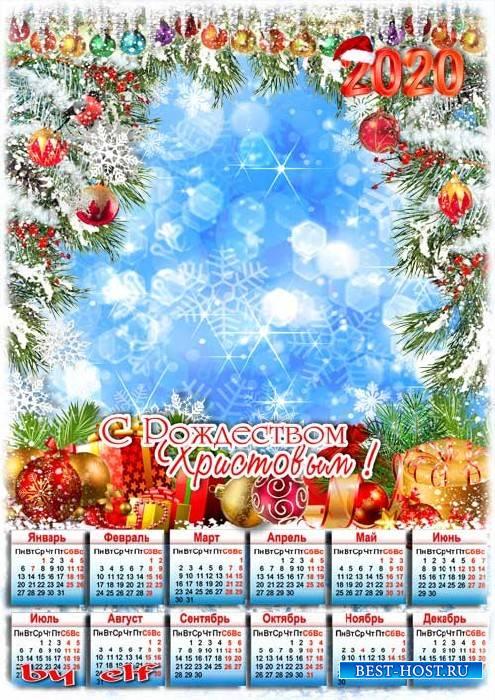 Календарь-фоторамка на 2020 год  для поздравлений с Рождеством - Пусть любовь сердца наполнит