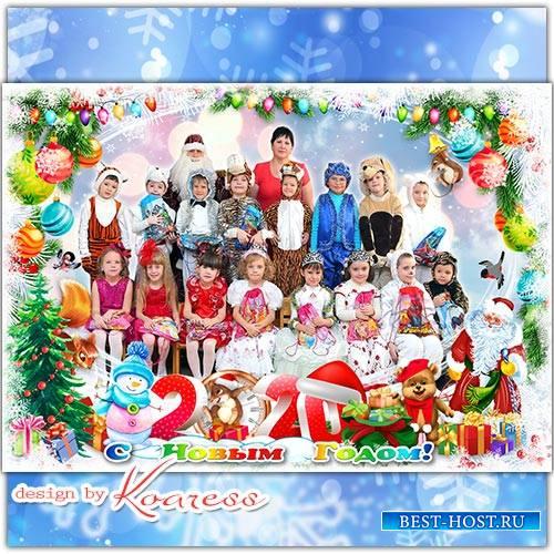 Зимняя фоторамка для фото группы в детском саду - Засверкай огнями, елка, нас на праздник позови