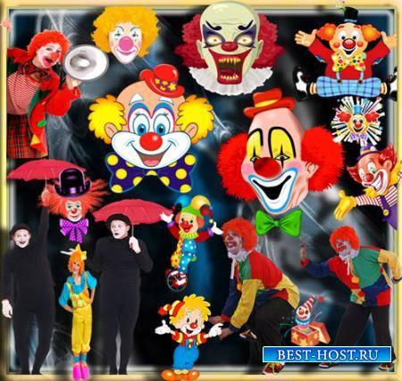 Растровые клипарты для фоторамок - Смешные клоуны