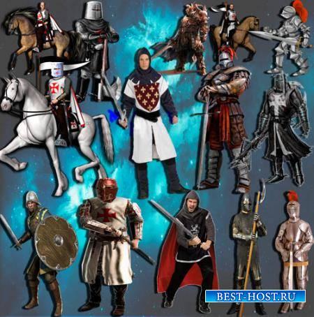 Картинки на прозрачном фоне - Мужественные рыцари