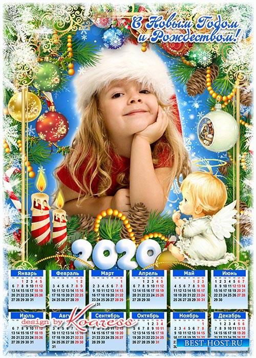 Праздничный календарь-рамка на 2020 - Звезды радостно сияют, наступает Рождество