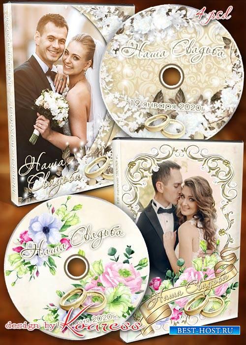 Свадебные обложки и задувки для дисков с видео - День нашей свадьбы