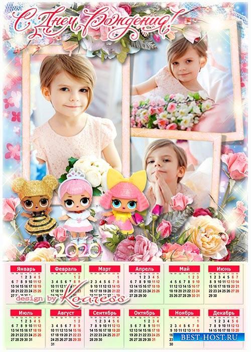 Детский календарь на 2020 год с рамкой для фото - С Днем Рождения поздравляем, счастья, радости желаем