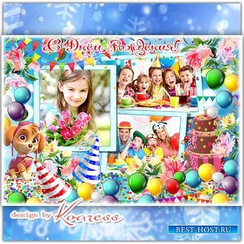 Детская рамка-плакат - Самый лучший День Рождения