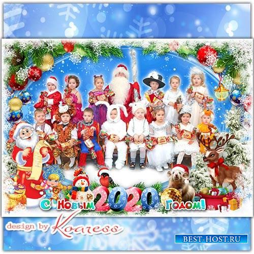 Фоторамка для детских фото с новогоднего утренника - Огоньки зажглись на елке, праздник в гости к нам пришел