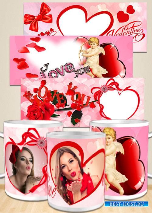 Шаблоны для кружки на день влюбленных - Моё сердце для тебя