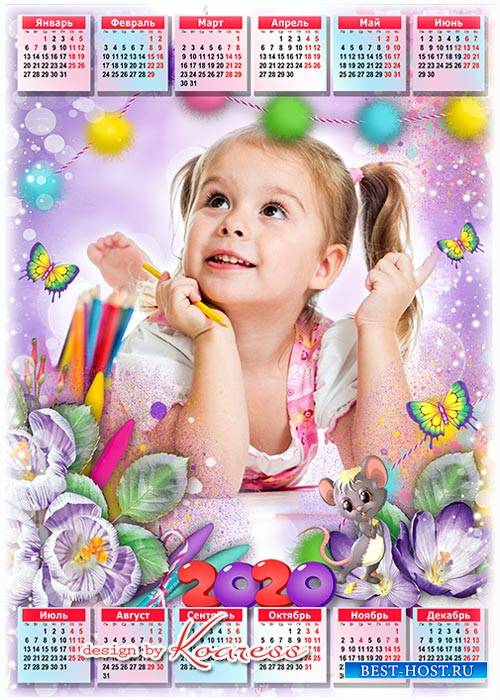 Календарь на 2020 год для детей - Творческий ребенок