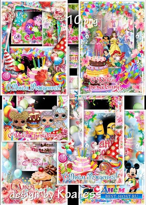 Набор png рамок-открыток к детскому Дню Рождения - Поздравляем с Днем Рождения