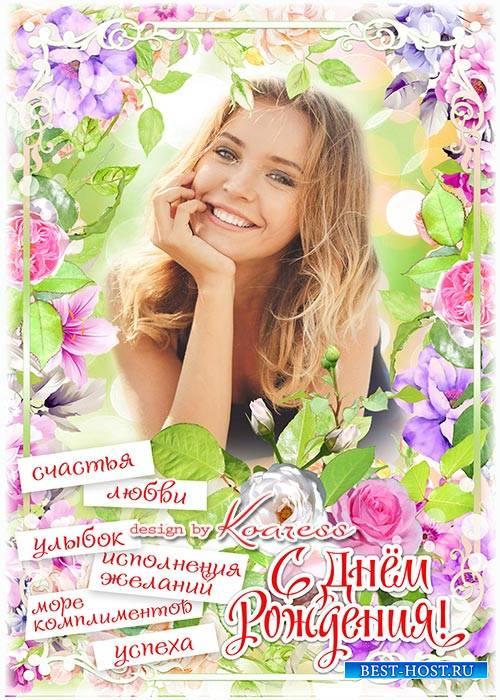 Поздравительная открытка с рамкой для фото к Дню Рождения - Тебе желаю море счастья