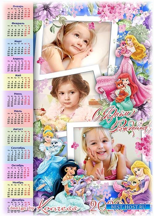Календарь-фоторамка на 2020 год - Будь всегда красивой, милой и счастливой