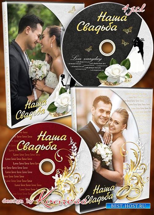 Обложки и задувки для дисков со свадебным видео - Любовь пусть будет бесконечной