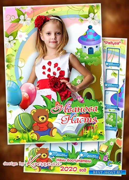 Детская виньетка и рамка для портрета - Детский сад ребятам рад
