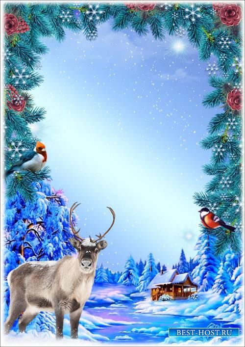 Зимняя рамка для Фотошопа - Снежные просторы