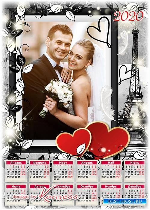 Календарь-фоторамка на 2020 год - Пускай в сердцах живет любовь