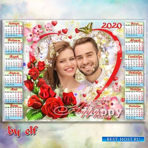Праздничный календарь-фоторамка на 2020 год - Пусть в этот праздник — в День влюбленных стучат восторженно сердца